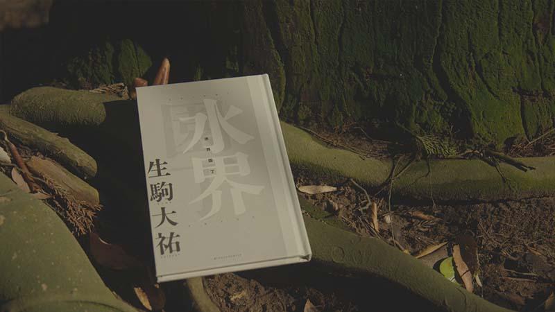 No.105 俳句。生駒大祐の世界